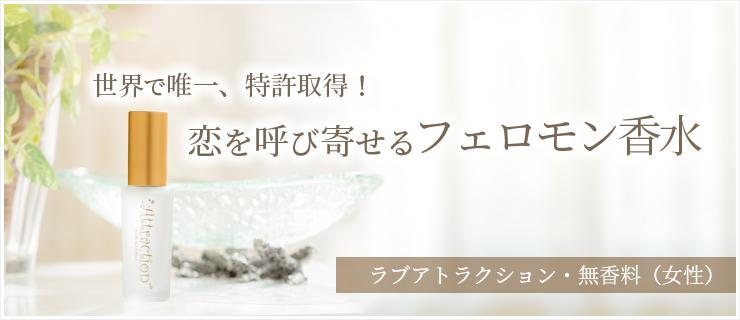 ラブアトラクション無香料(女性用)
