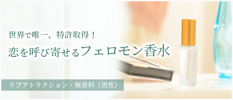 ラブアトラクション無香料(男性用)