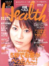 日経ヘルス 5月号