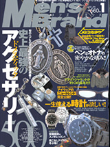 Men's Brand 1月号